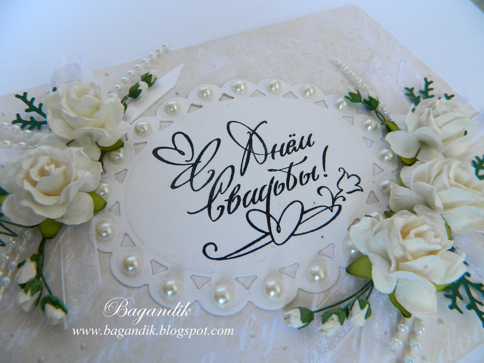 Открытка с днем свадьбы будьте счастливы