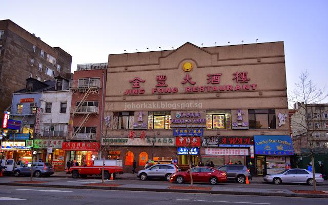 Jing-Fong-Restaurant-Dim-Sum-NYC-New-York-金豐大酒樓