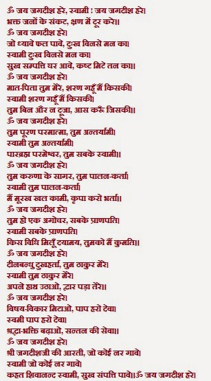 Aarti Shree JagdishJi ki