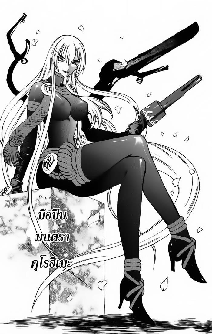 Kurohime 1 TH มือปืนมนตรา  หน้า 43