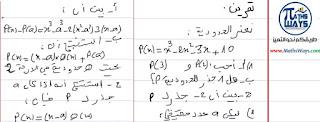 تصحيح تمرين7 حول الحدوديات Polynômes  للجذع مشترك