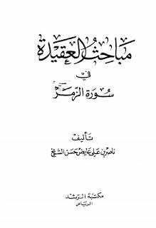 حمل كتاب مباحث العقيدة في سورة الزمر - ناصر بن علي عايض حسن الشيخ