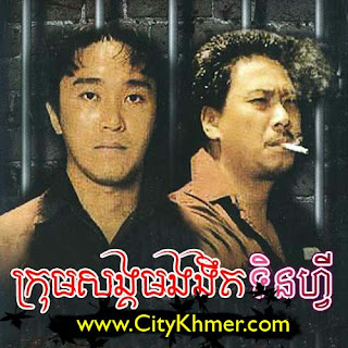 Krom SongKum Ngo Nget Tinfy [1 End] Chinese Khmer Movie