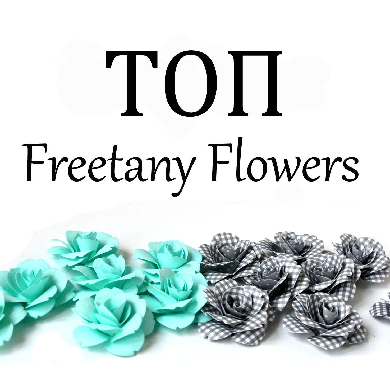 ТОП Freetany flowers