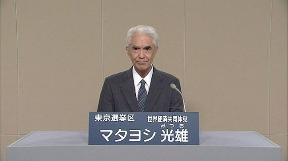6.+Mitsuo+Matayoshi [NGAKAK GAN] 10 Orang di Dunia Yang Mengaku Sebagai TUHAN !!