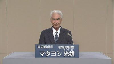 Mitsuo Matayoshi