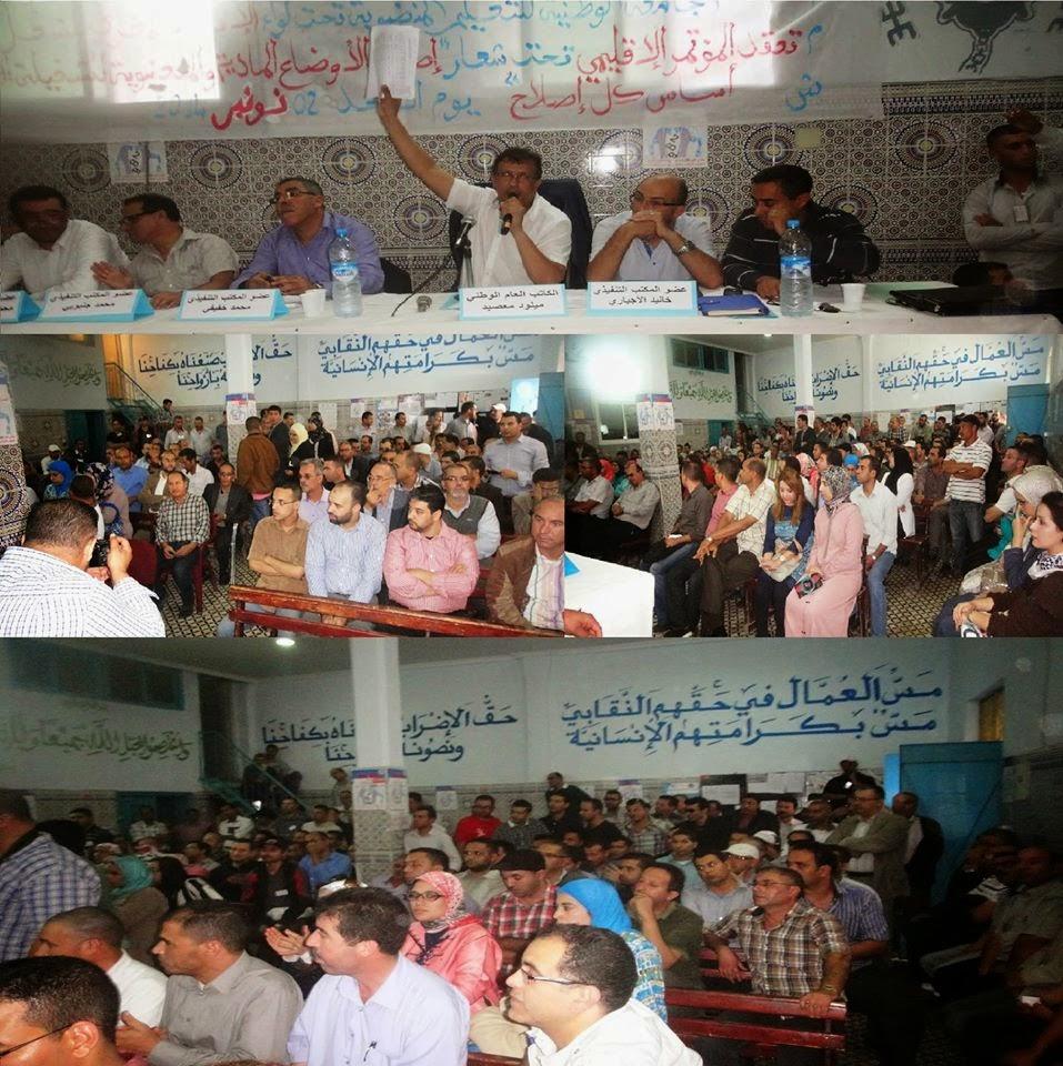 الجامعة الوطنية للتعليم المنضوية تحت لواء الاتحاد المغربي للشغل تجدد هياكلها بالناضور