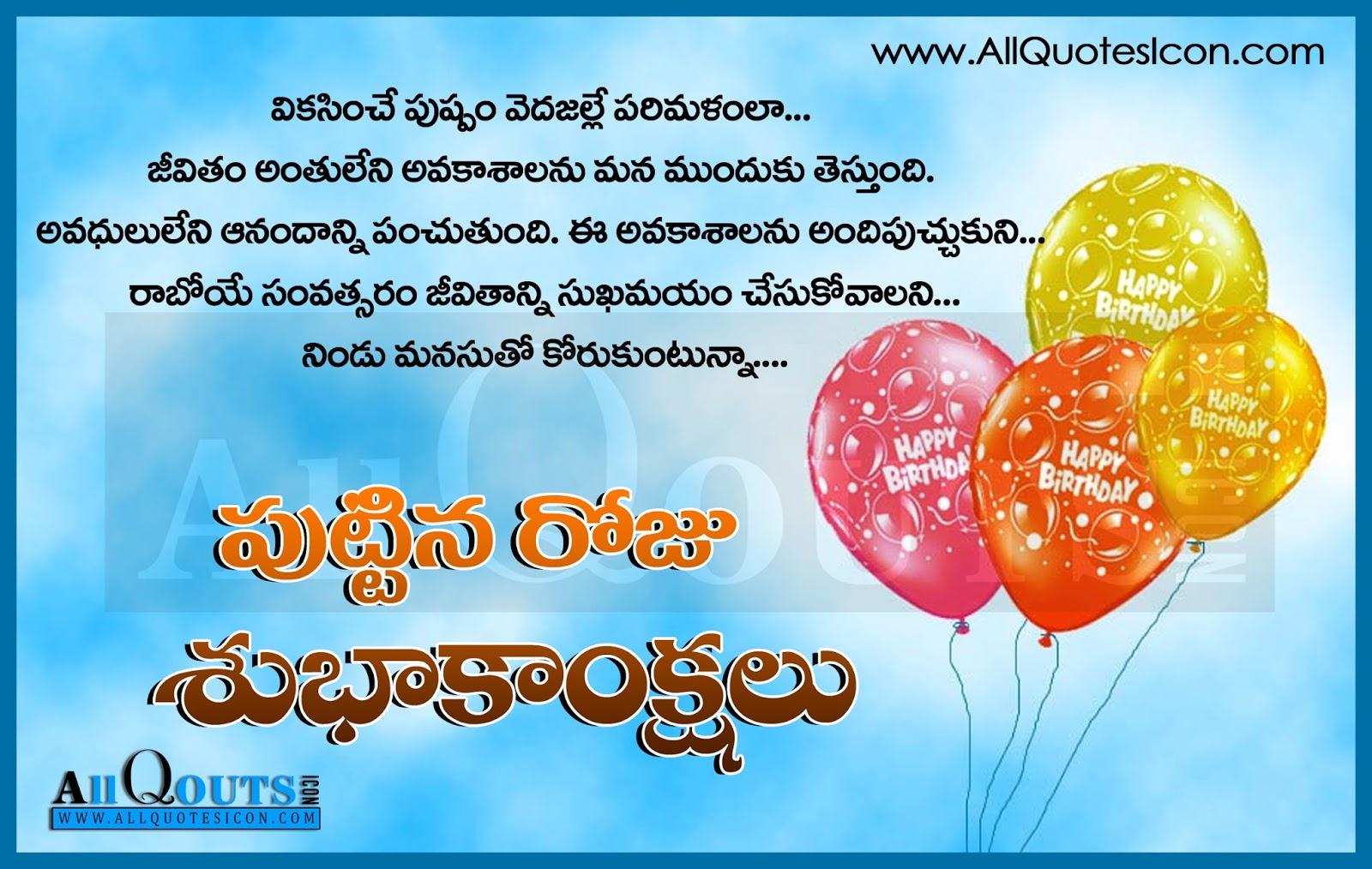 Birthday quotes greetings in telugu hd wallpapers best thoughts and happy birthday telugu quotes images pictures wallpapers photos m4hsunfo