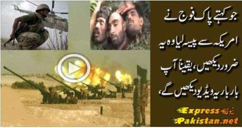 Interesting FActs About Pakistan Army that Never your know before, fact about pakistan army,