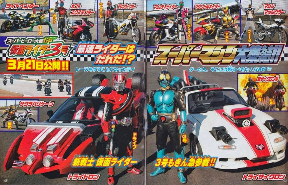 Super Hero Taisen GP New Scans Plus Kamen Rider 3 s Human Form Revealed