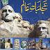 Ajaibat-E Alam Urdu Pdf Magazine