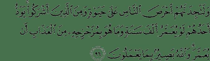 Surat Al-Baqarah Ayat 96