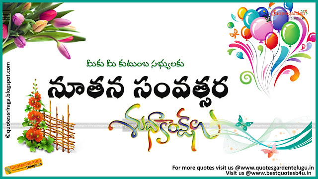 Telugu New Year Greetings with Best Wallpapers