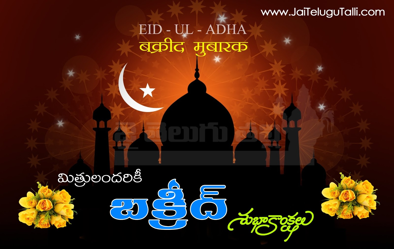 Nice Telugu Wishes And Hd Pictures Happy Bakri Eid Festival Greeting
