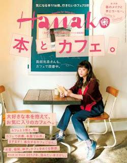 Hanako ハナコ 2017年02月23日号 No.1127  116MB