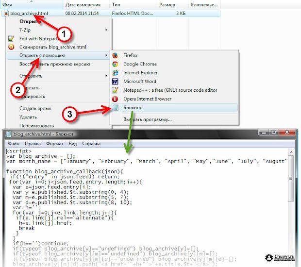 Как открыть файл в текстовом редакторе Блокнот