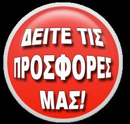 ΠΡΟΣΦΟΡΑ ΔΙΑΦΗΜΙΣΤΙΚΏΝ ΜΗΝΥΜΑΤΩΝ  - 20%