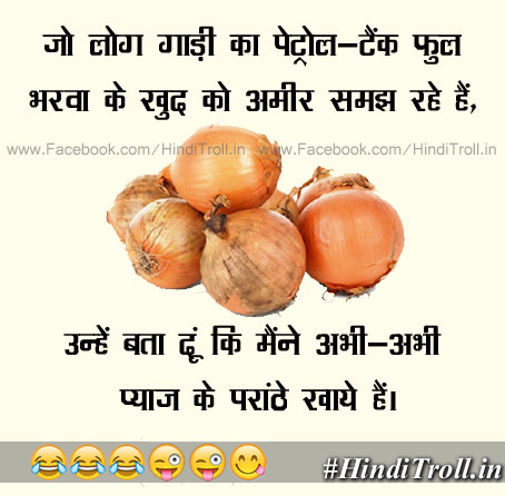 Onion Funny Hindi Comment Picture For Facebook And Whatsapp | Onion Funny Hindi Quotes Photo For Facebook AQnd Whatsapp | Kanda Hua Mehnga | Kande Ki Mehngai Funny Picture 2015 |