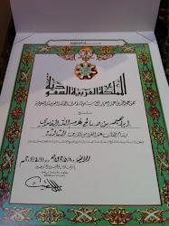 شهادة وسام الملك عبدالعزيز