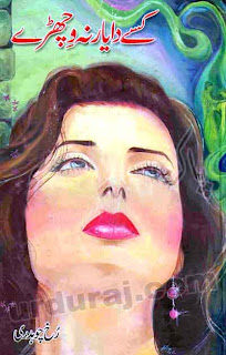 Kise Da Yaar Na Vichre (Romantic Urdu Novels) By Rukh Chaudhary complete in pdf