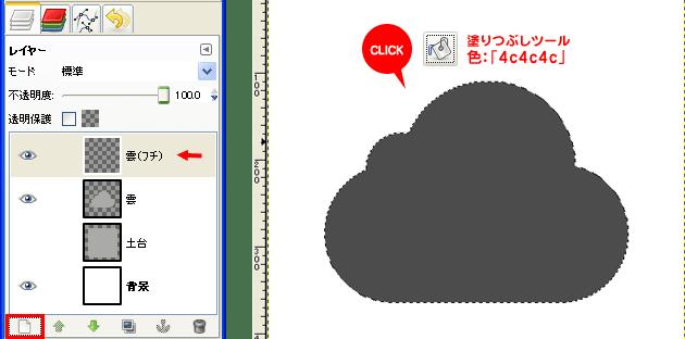 「雲(フチ)」レイヤーを追加して塗りつぶしツールで色を塗る。