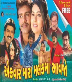 Ek Vaar Mara Malak Ma Aavjo (2009) - Gujarati Movie