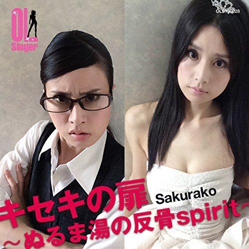 Sakurako(OL Singer) – キセキの扉~ぬるま湯の反骨spirit~