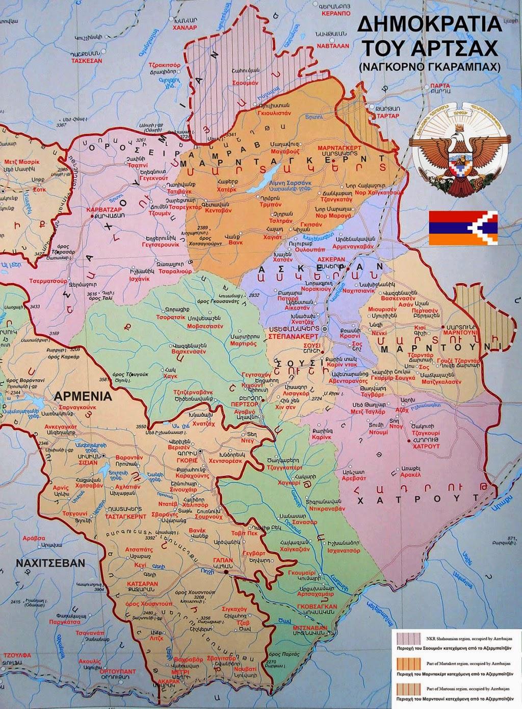 Δημοκρατία του Αρτσάχ