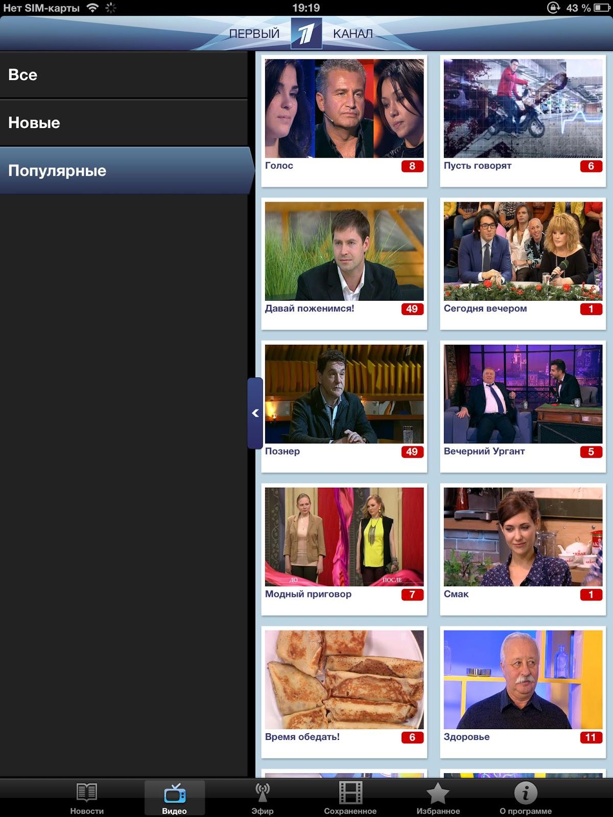 Смотреть порно каналы онлайн бесплатно прямой эфир 28 фотография