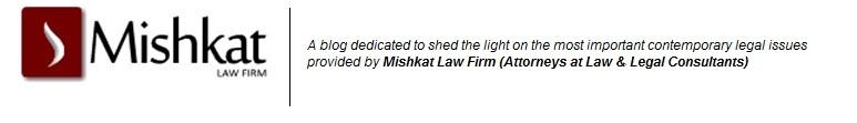 مدونة المشكاة القانونية - Mishkat Law Firm's Legal Blog