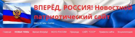 """Интересный  сайт """"ВПЕРЁД, РОССИЯ!"""""""