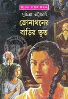 Jonathaner Barir Bhut by Suchitra Bhattacharya