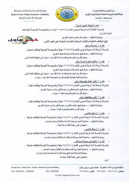 اعلان وظائف وزارة الكهرباء والطاقة والتقديم للمؤهلات العليا والمتوسطة اليوم بالجمهورية