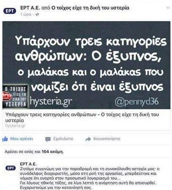Οι εργαζόμενοι στην ΕΡΤ μπερδεύουν τους προσωπικούς τους λογαριασμούς στο Facebook με τους επίσημους λογαριασμούς της ΕΡΤ