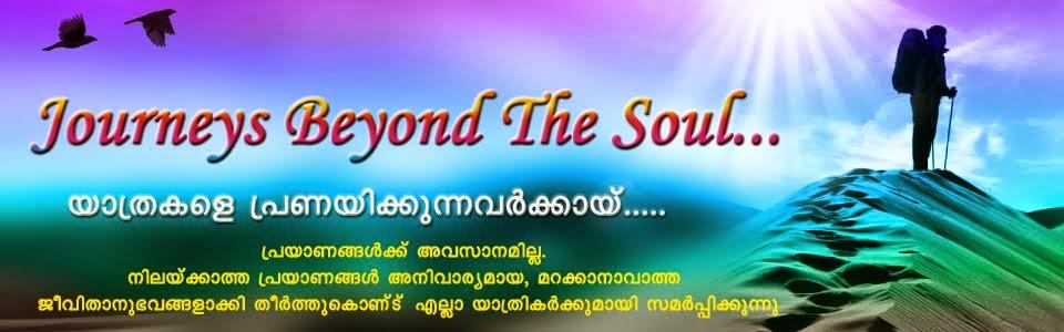 Journeys Beyond The Soul.... യാത്രകളെ പ്രണയിക്കുന്നവര്ക്കായ്....