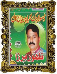 Abrar Ul Haq Free Mp3 Download - mp3searchz.top