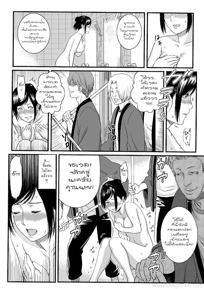 เหตุเกิดที่ห้องอาบน้ำหญิง - หน้า 10