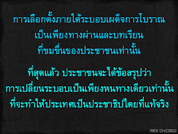 การเลือกตั้งภายใต้ระบอบเผด็จการโบราณ...