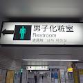 トイレ標識,池袋駅〈著作権フリー無料画像〉Free Stock Photos