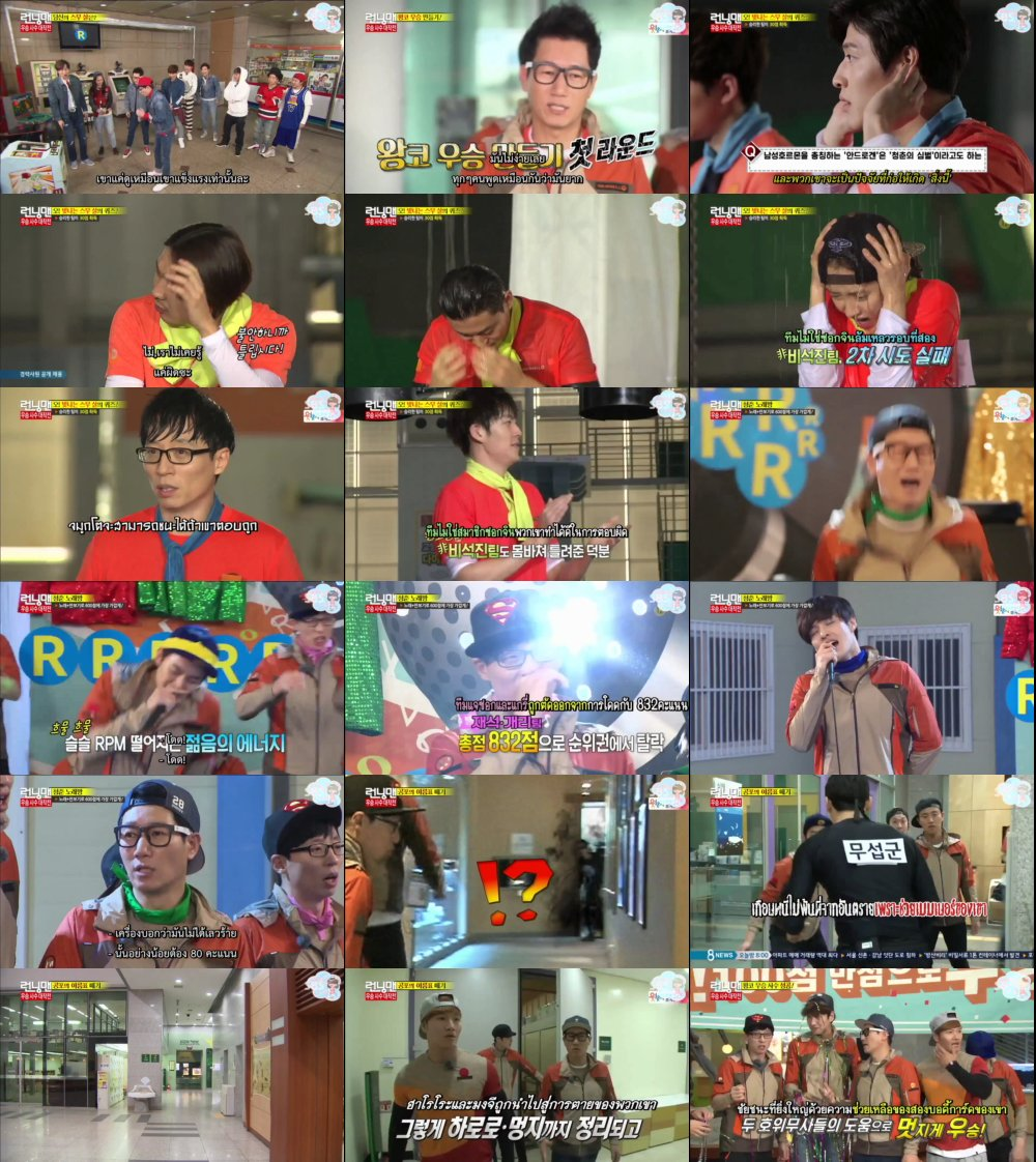 Runningman Sub Thai EP240