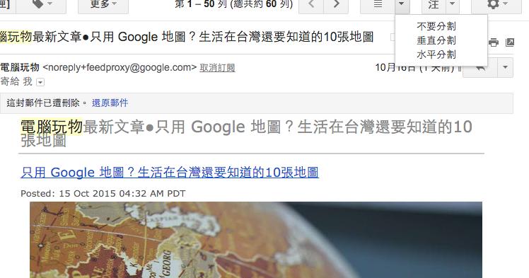簡單把 Gmail 變成 Outlook 介面,處理郵件更有效率