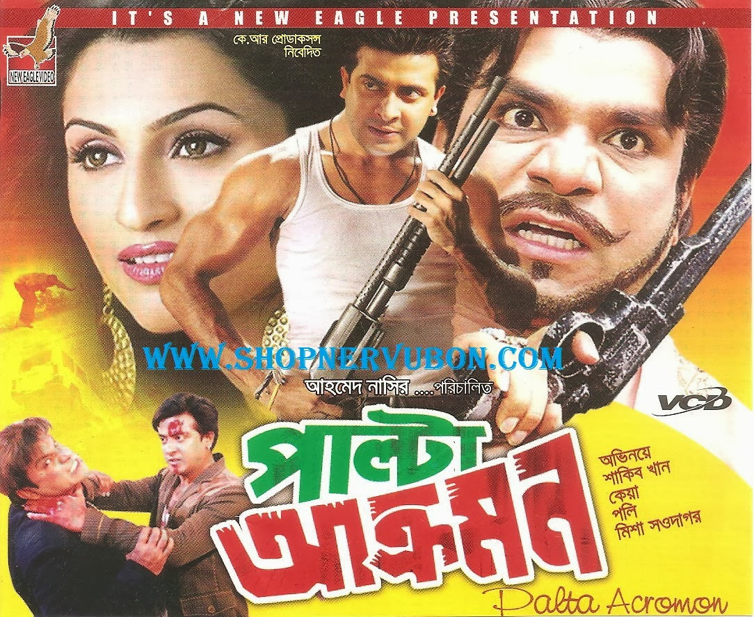Youtube Bangla New Movie 2013