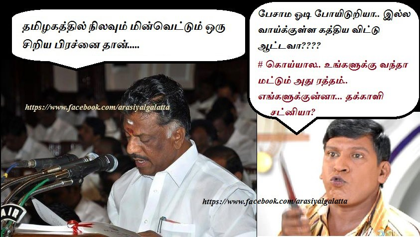 Funny Tamil Photo Collection