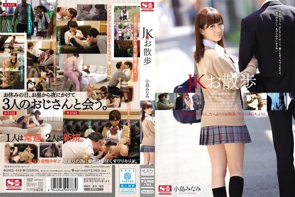 SNIS-448 JK Walk Kojima Minami