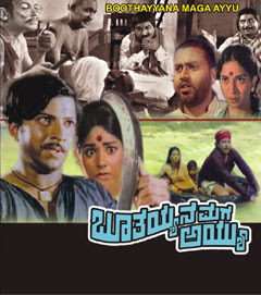 Boothayyana Maga Ayyu (1974) - Kannada Movie