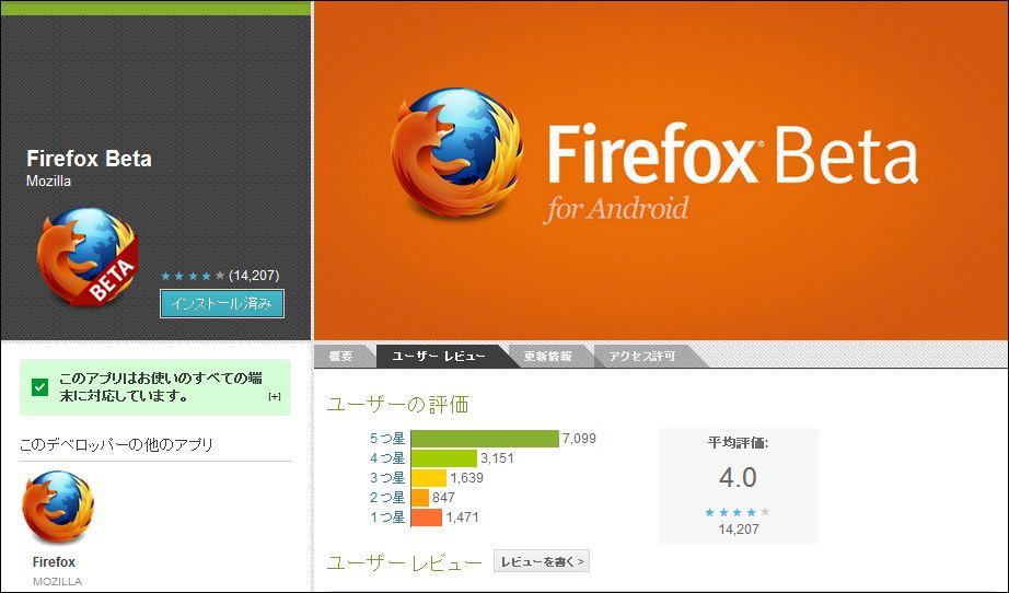 [Image: Nexus+7+Android4.1%E3%81%A7Flash%E3%82%9...0%8204.JPG]