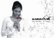 Kaalai Pani 2008 Tamil Movie Watch Online
