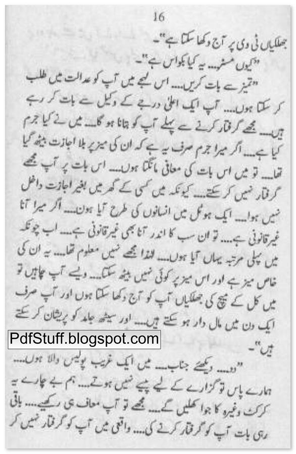 Sample Page of Doosri Dunya Ka Insaan by Ishtiaq Ahmed