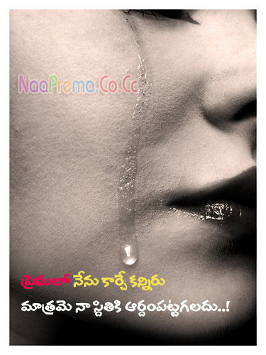 Sad Quotes About Love In Telugu : Sad Love Quotes ,Telugu Love ,Telugu Prema Kavithalu - Love Quotes ...