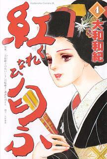 [大和和紀] 紅匂ふ 第01-04巻